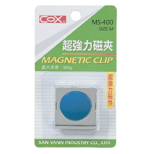 【COX 三燕】 MS-400 M 強力磁夾/彩色磁夾/磁鐵夾/承重900g