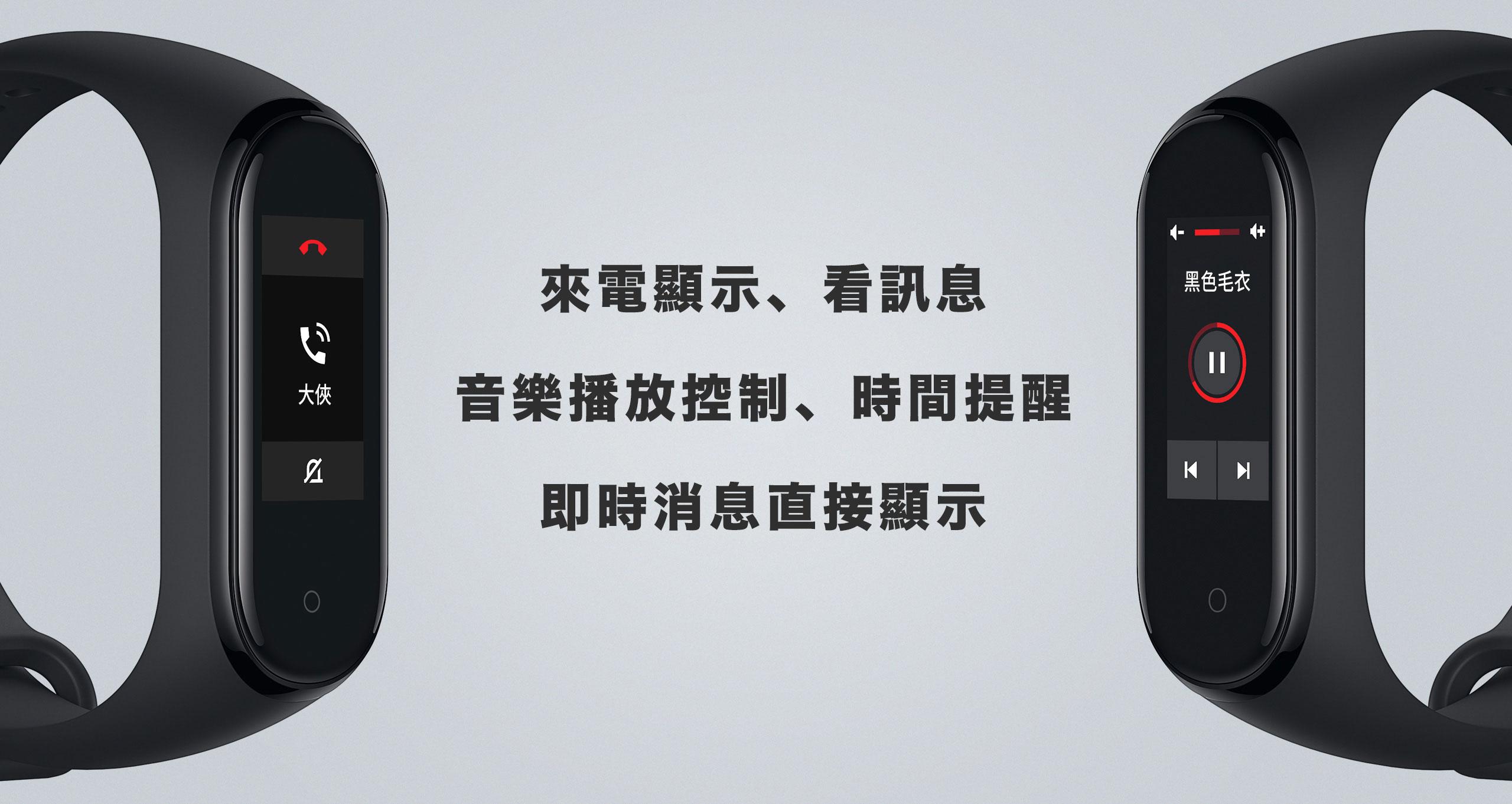 【小米手環4】小米手錶 智慧手錶 智慧手環 運動手環【AB370】 5