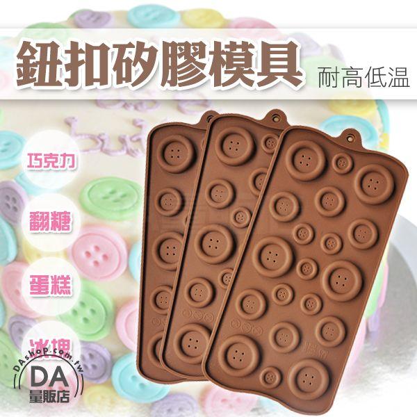 《DA量販店》鈕扣 模具 製冰格 製冰盒 果凍 巧克力 冰塊 手工皂(V50-2025)