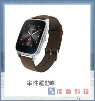 【率性運動-咖】ASUS ZenWatch2 穿戴式智慧手錶 矽膠錶帶快充版 WI501Q 搭載Google作業系統 含稅開發票公司貨