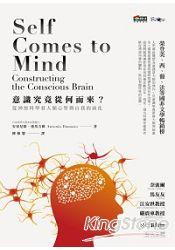 意識究竟從何而來?從神經科學看人類心智與自我的演化