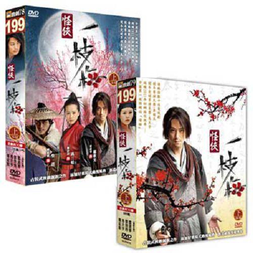 怪俠一枝梅DVD(全30集5片二盒裝)霍建華劉詩詩釋延能