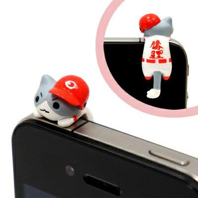 日本 Nico 超萌貓咪防塵耳機塞-可愛廣島東洋鯉魚棒球貓咪 現貨 100%正品限量出售中!