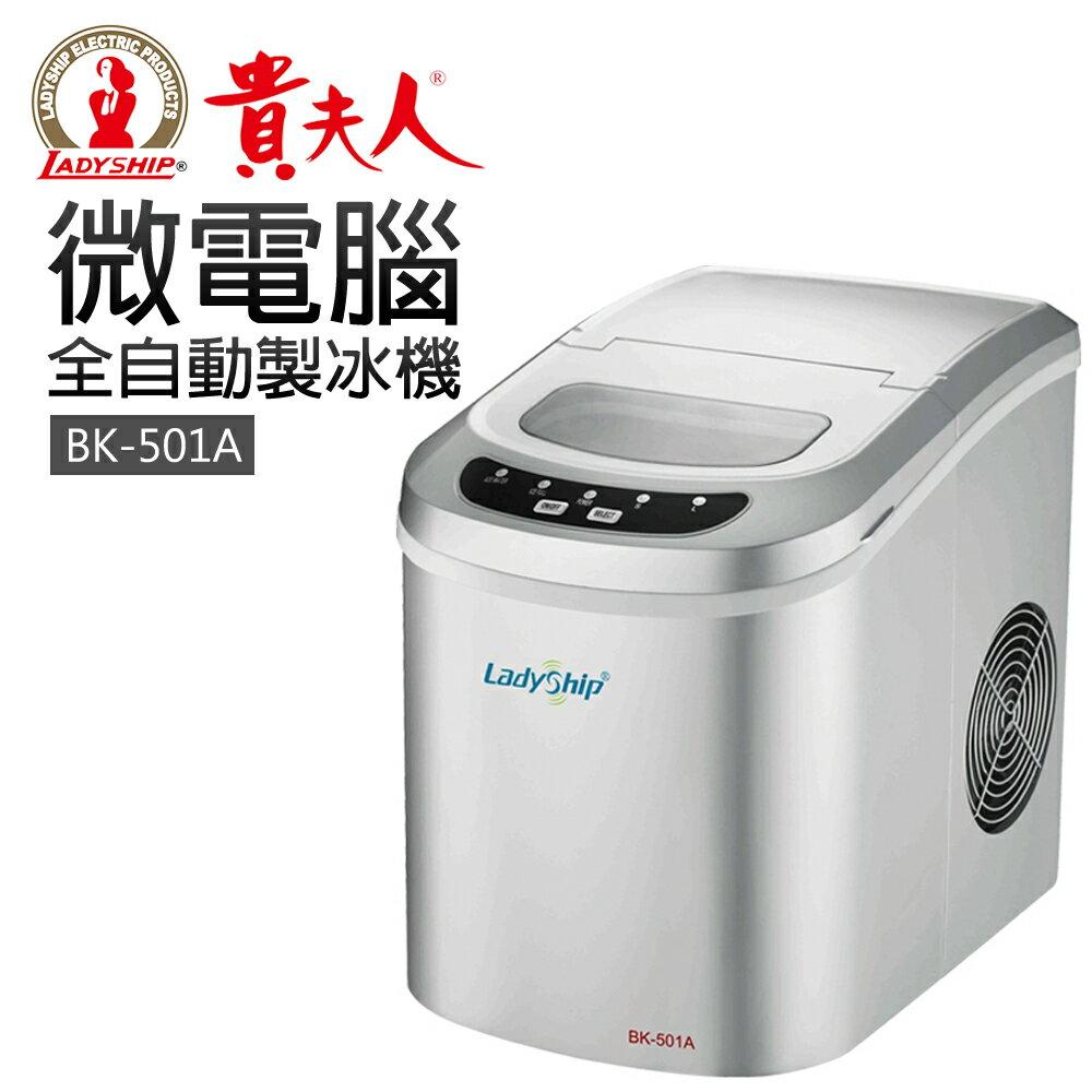 【貴夫人】微電腦全自動製冰機 (BK-501A)