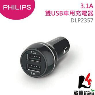 PHILIPS 飛利浦 DLP2357 3.1A 雙USB車用充電器 / 車充【葳豐數位商城】