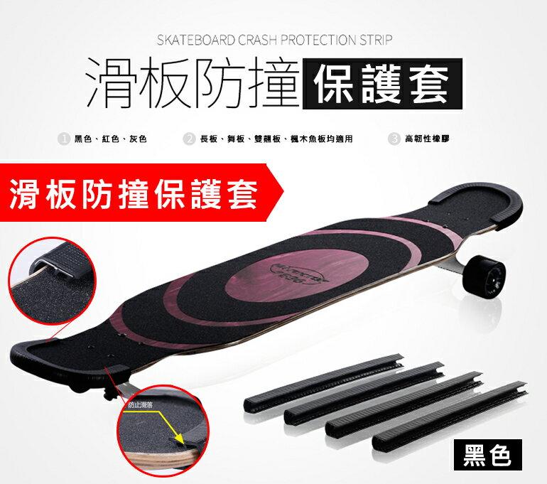 【大有運動】護邊 長板護頭 大魚板 小魚板 保護通用型 滑板保護套 耐天候 耐衝擊 彈性 耐水 耐腐蝕