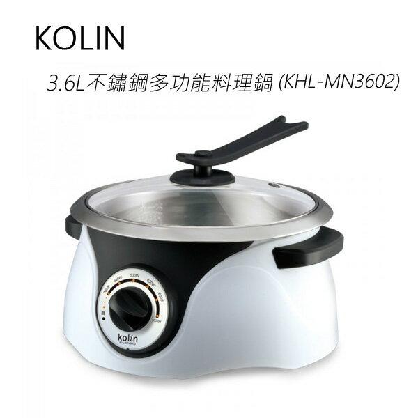 #S KOLIN 歌林 3.6L不鏽鋼多功能料理鍋 (KHL-MN3602)