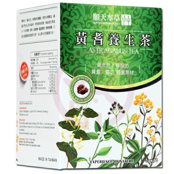 順天本草黃耆養生茶(5gx10包盒)x1-原價$275