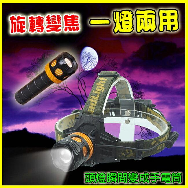 美國CREE魚眼透境兩用超強光 頭燈+手電筒 2400~3500流明 自行車 腳踏車 釣魚燈 超遠射照明設備 求生裝備