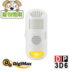 DigiMax★DP-3D6 強效型負離子空氣清淨機 [負離子淨化] [寵物除臭] [驅蚊黃光]