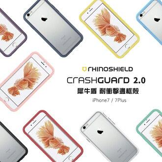 【愛瘋潮】Evolutive Labs iPhone 7 Plus RHINO SHIELD 犀牛盾 防摔保護邊框 手機殼