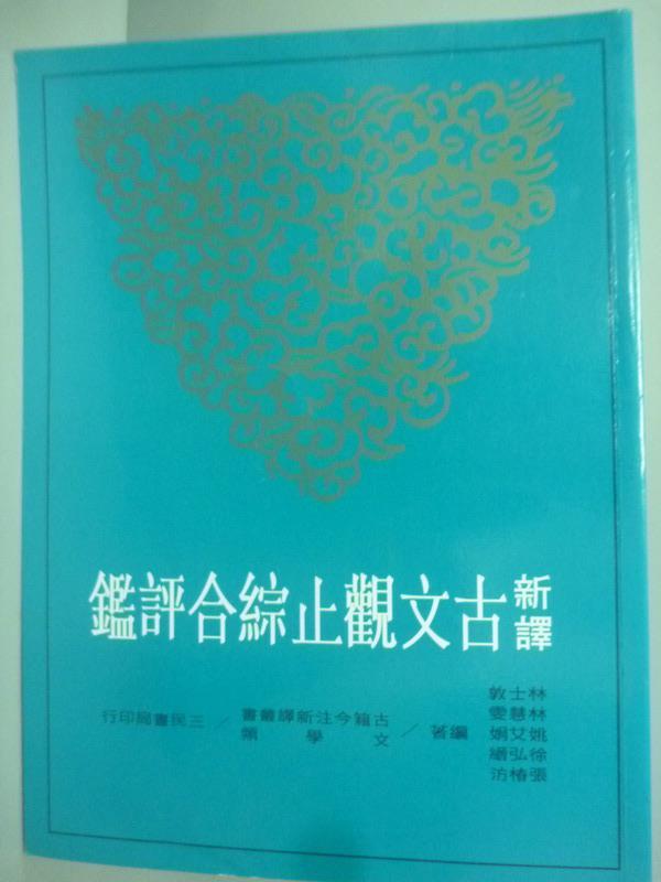 【書寶二手書T1/大學文學_ZHW】新譯古文觀止綜合評鑑_林士敦