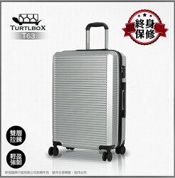 《熊熊先生》Turtlbox特托堡斯 大容量行李箱登機箱 T63 旅行箱 輕量小箱 霧面防刮 20吋 防盜/防爆拉鍊 TSA海關密碼鎖