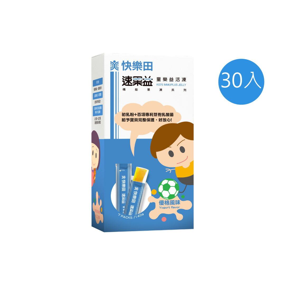 【快樂田生技】速果益 童樂益活凍  鳳梨優格風味 20g/30入