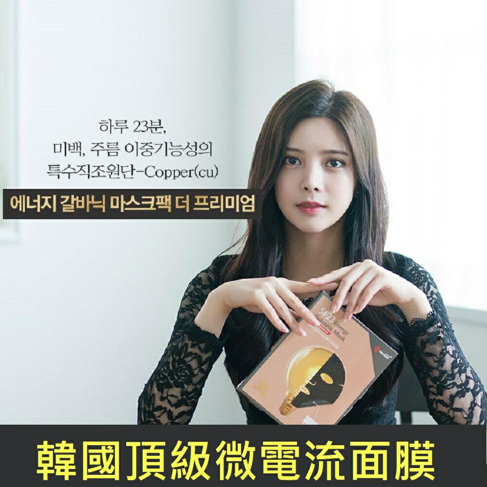 韓國頂級微電流面膜(微電流奈米銅專利織布面膜)5pcs/盒 面膜/美妝/美容/保養/旅行