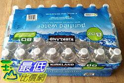 [COSCO代購] 單次運費限購一組 C1192580 KIRKLAND 礦物質飲用水 236毫升x 80瓶
