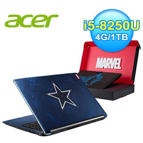 acer x 美國隊長 A615-51G-55QG 15吋 高效娛樂筆電【三井3C】