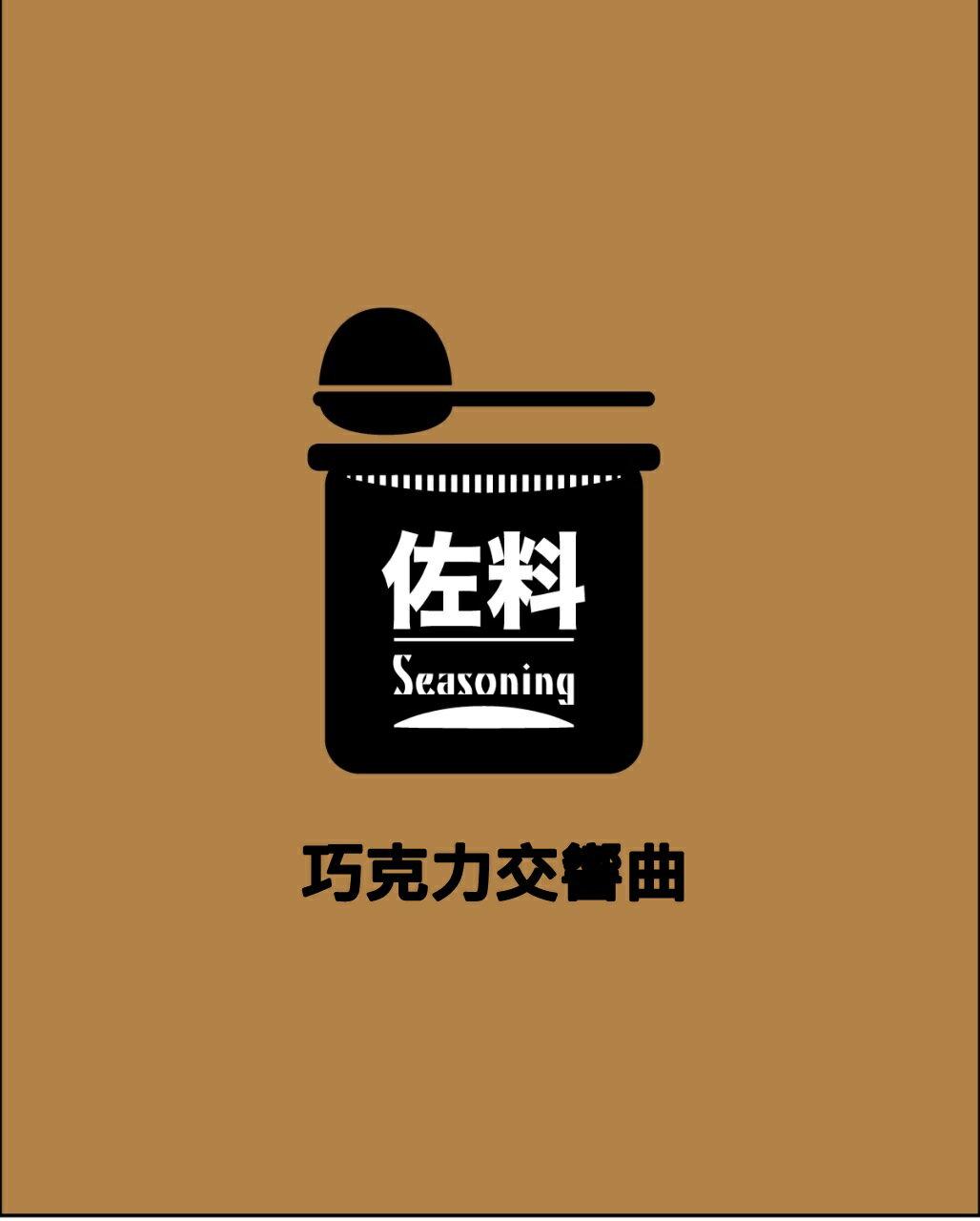 濾掛咖啡 耳掛包【巧克力交響曲】1包12G