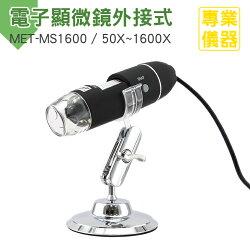 《安居生活館》電子顯微鏡外接式/50~1600倍顯示 手機 8顆LED燈 USB存儲 五段變焦 調整支架 MET-MS1600