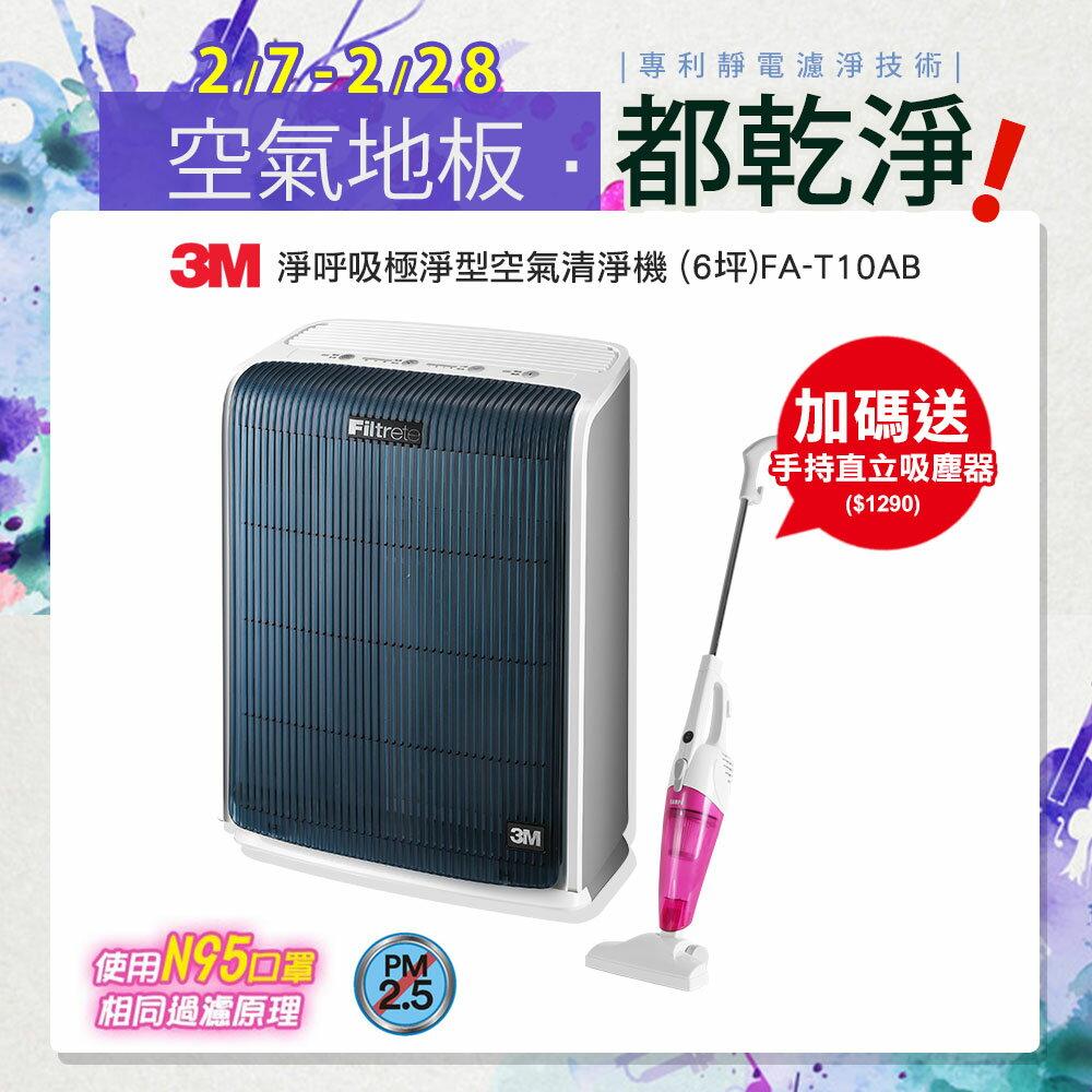 ✭送聲寶吸塵器✭3M 淨呼吸極淨型空氣清淨機 (6坪)FA-T10AB