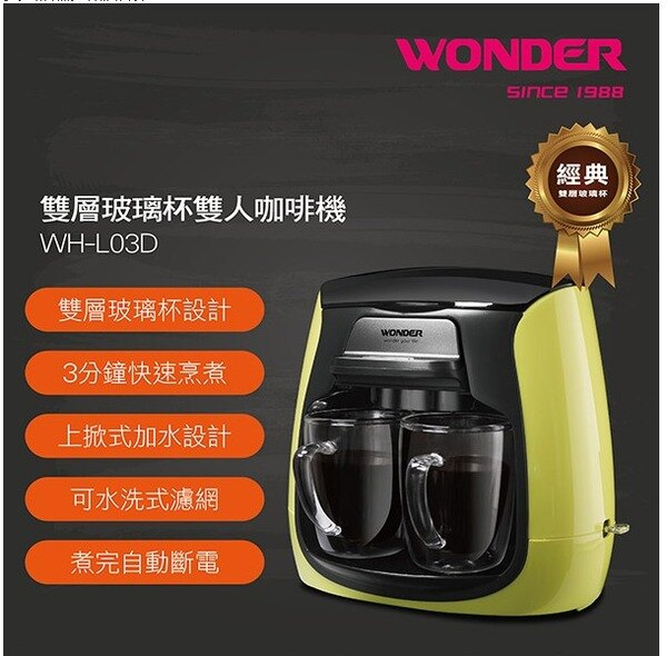 【迪特軍3C】旺德WH-L03D雙層玻璃杯雙人咖啡機蘋果綠