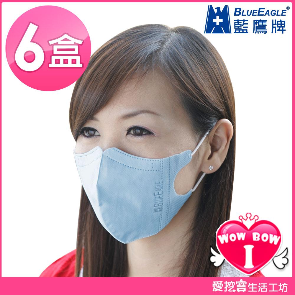 【藍鷹牌】台灣製成人立體防塵口罩♥愛挖寶 NP-3D*6♥ 6盒免運費