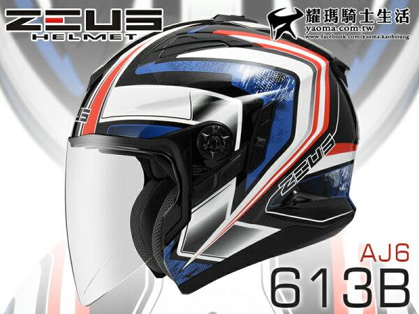耀瑪騎士生活館:【加贈手套】ZEUS安全帽|613BAJ6珍珠黑藍內置墨鏡可加下巴半罩帽『耀瑪騎士生活機車部品』