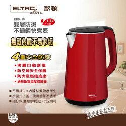 【威利家電】 【分期0利率+免運】ELTAC歐頓 1.7L雙層防燙不鏽鋼快煮壺 EBK-19