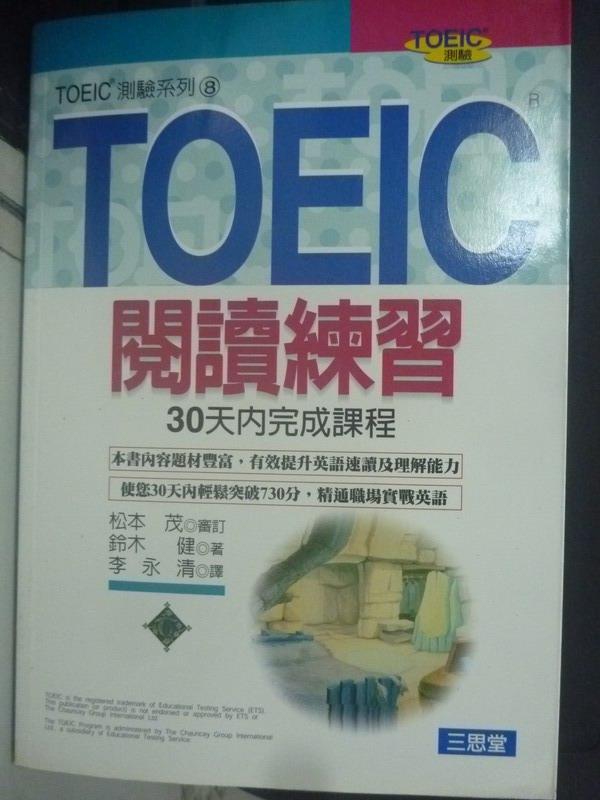 ~書寶 書T3/語言學習_HTL~TOEIC閱讀練習_鈴木健