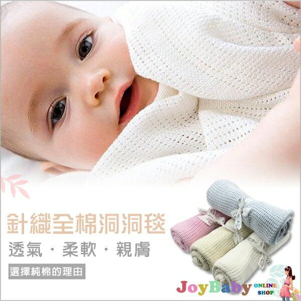 包巾/洞洞毯/大尺寸純棉嬰兒透氣新生兒寶寶推車嬰兒車嬰兒毯 空調毯【JoyBaby】