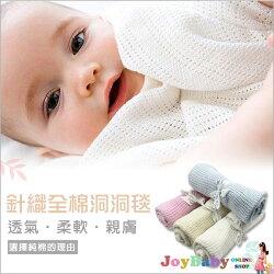 洞洞毯包巾 嬰兒被 針織透氣蓋毯-小款75*100CM-JoyBaby