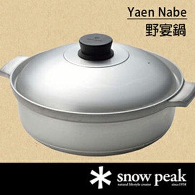 【鄉野情戶外用品店】 Snow Peak |日本| 野宴鍋/鋁合金鍋具/CS-250