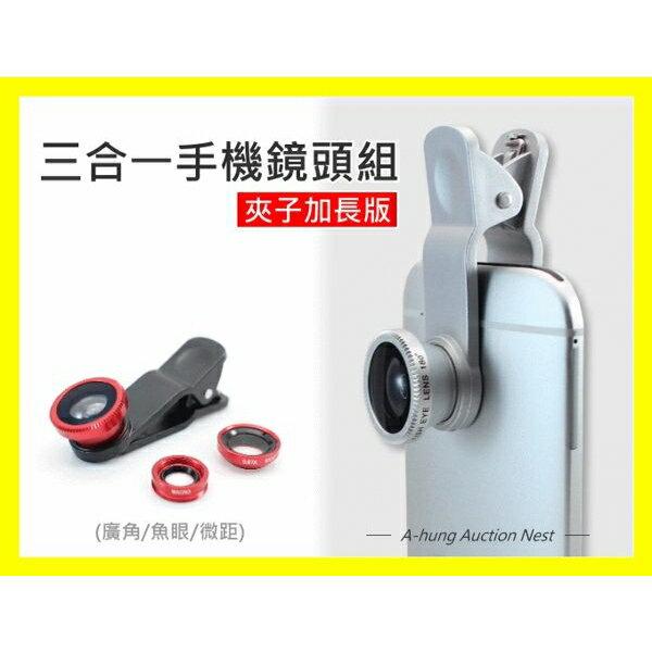 【夾子加長版】三合一手機外接鏡頭 手機鏡頭 平板鏡頭 魚眼 廣角 微距 自拍鏡頭 HTC M8 Z3 Note3 鏡頭夾