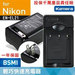佳美能@幸運草@尼康 Nikon EN-EL21 副廠充電器 ENEL21一年保固 另售電池 全新壁充 DSLR V2