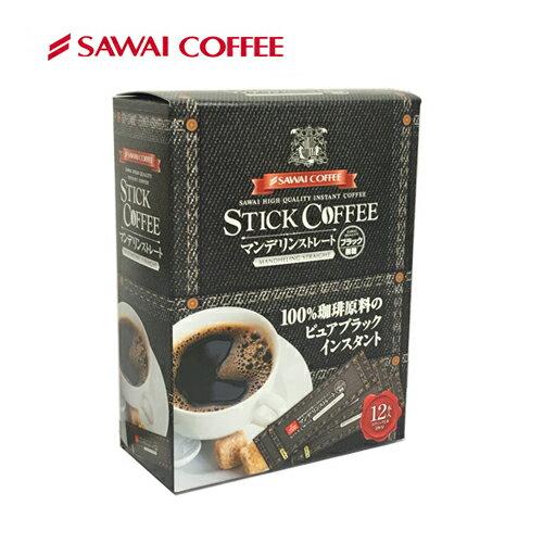 【澤井咖啡】即溶咖啡系列 - 曼特寧