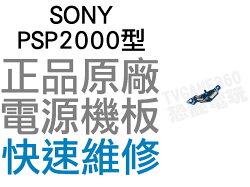 【二手主機】PSP2007型 雛菊藍主機 附充電器【台中恐龍電玩】
