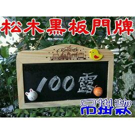 松木吊掛黑板 (小) / 門牌 白板 磁性雙面 留言板 / A289