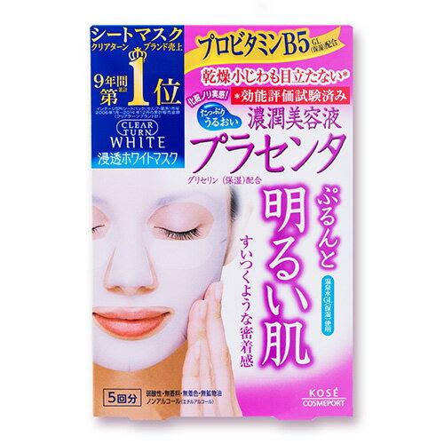日本 KOSE 高絲 光映透保濕面膜 胎盤素 22ml (5枚入)