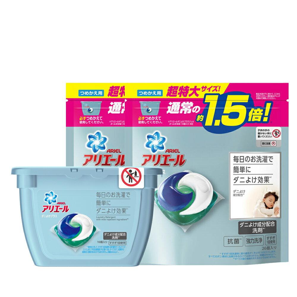 日本P&G Ariel 3D抗蟎抗菌洗衣球 1+2超值組 (盒裝*1+補充包*2)(共68顆)(日本原裝進口) -|日本必買|日本樂天熱銷Top|