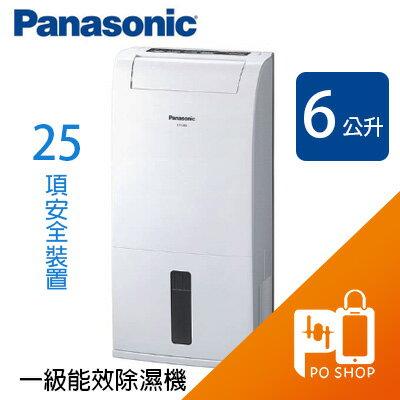 【Panasonic】 國際牌 F-Y12EB 6公升除濕機 省電 還要更清爽