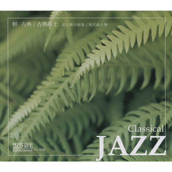 輕古典/古典爵士(2CD)
