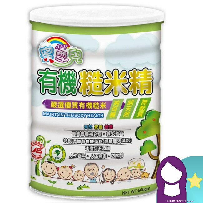 鍵淮 有機糙米精(500g)