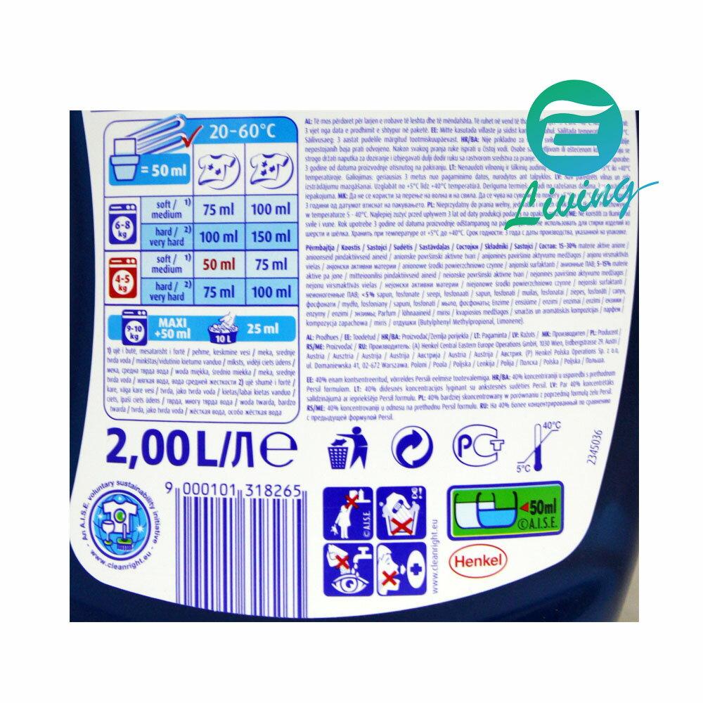 德國Persil 濃縮高效能洗衣精2Lx4瓶 (藍色 / 綠色)|平均222 / 瓶 一瓶約40杯 歐洲進口 市場最低價【免運】 7