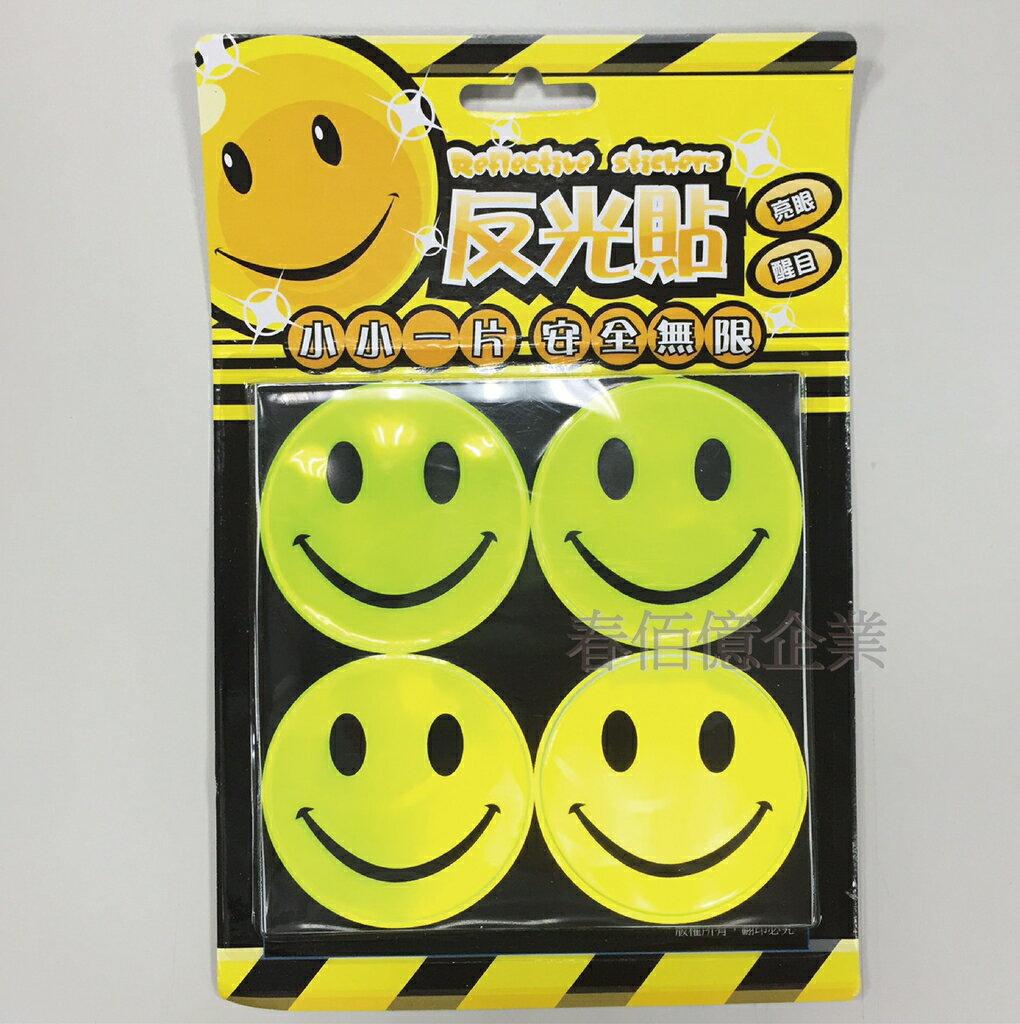 (11元)微笑反光貼1組4入 / 夜間路跑 / 兒童安全 / 老人安全 / 夜間單車族 / 機車反光貼 / 汽車反光貼 1