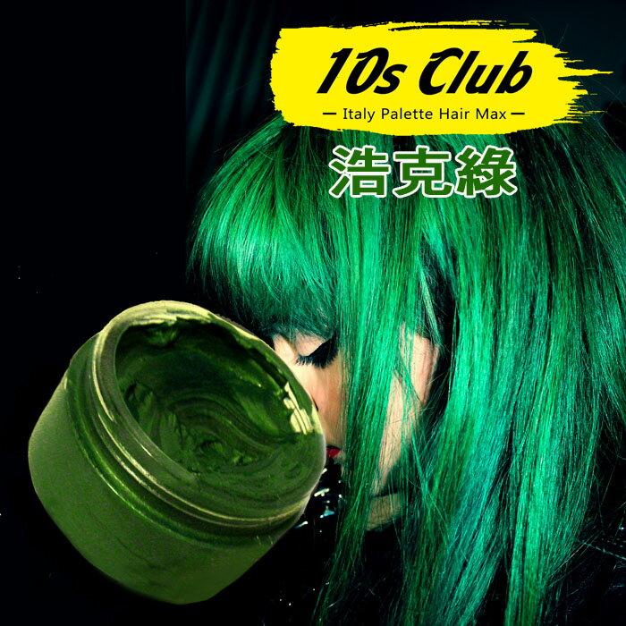 極速渲染護髮保濕水溶性水洗式造型變色髮蠟髮泥 100g綠色快乾好沖洗上色快台灣製