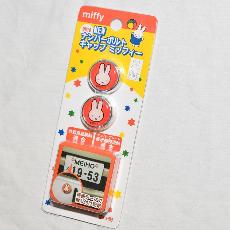 Miffy 米菲兔 車牌裝飾防盗頭 可愛又  帶回 限定