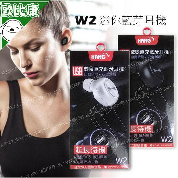【歐比康】 HANG W2 磁吸直充藍芽耳機 一拖二 磁吸式 超迷你耳機 藍芽耳機 USB磁吸充座 音樂通話