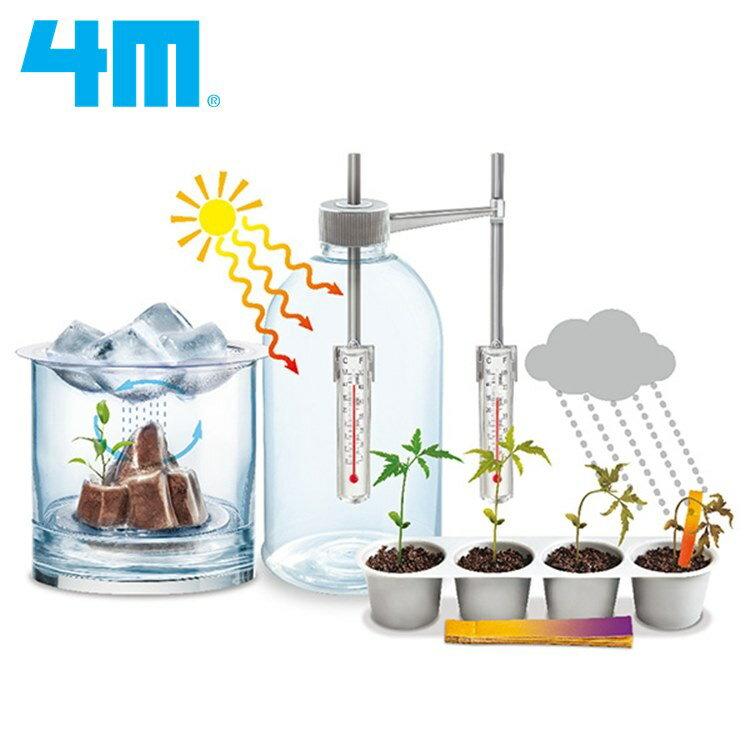 耀您館★4M大氣科學Weather Science氣象科學玩具00-03402水循環天氣實驗科玩小型氣象局《多項大獎肯定》