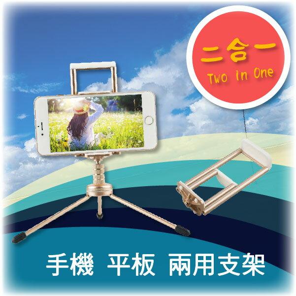 直播/自拍神器 手機平板支架 相機架 三腳架 直播腳架 兩用夾腳架組