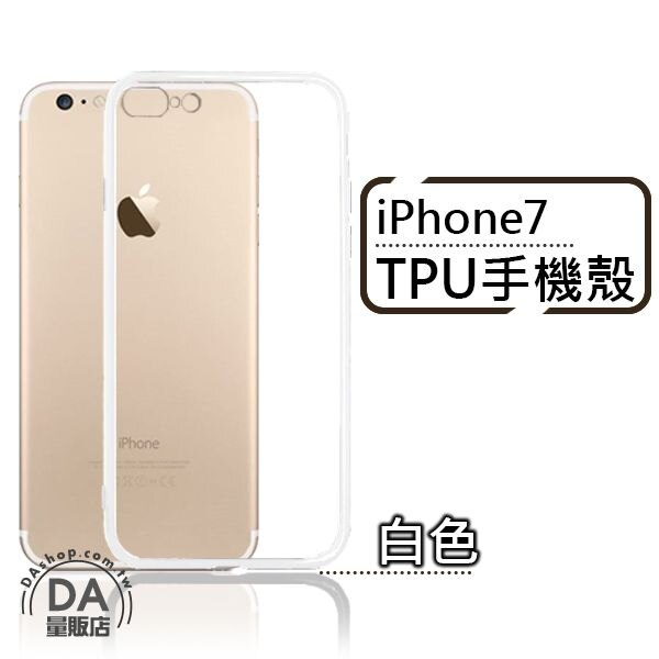 《3C任選三件88折》馬卡龍 iPhone 7 手機殼 手機套 果凍套 TPU 軟殼 透明白(80-2770)